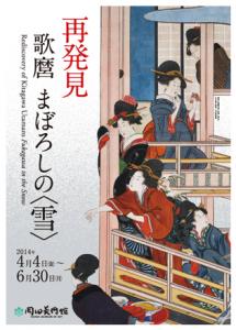 20140407_岡田美術館にて特別展示、歌麿「深川の雪」開催中